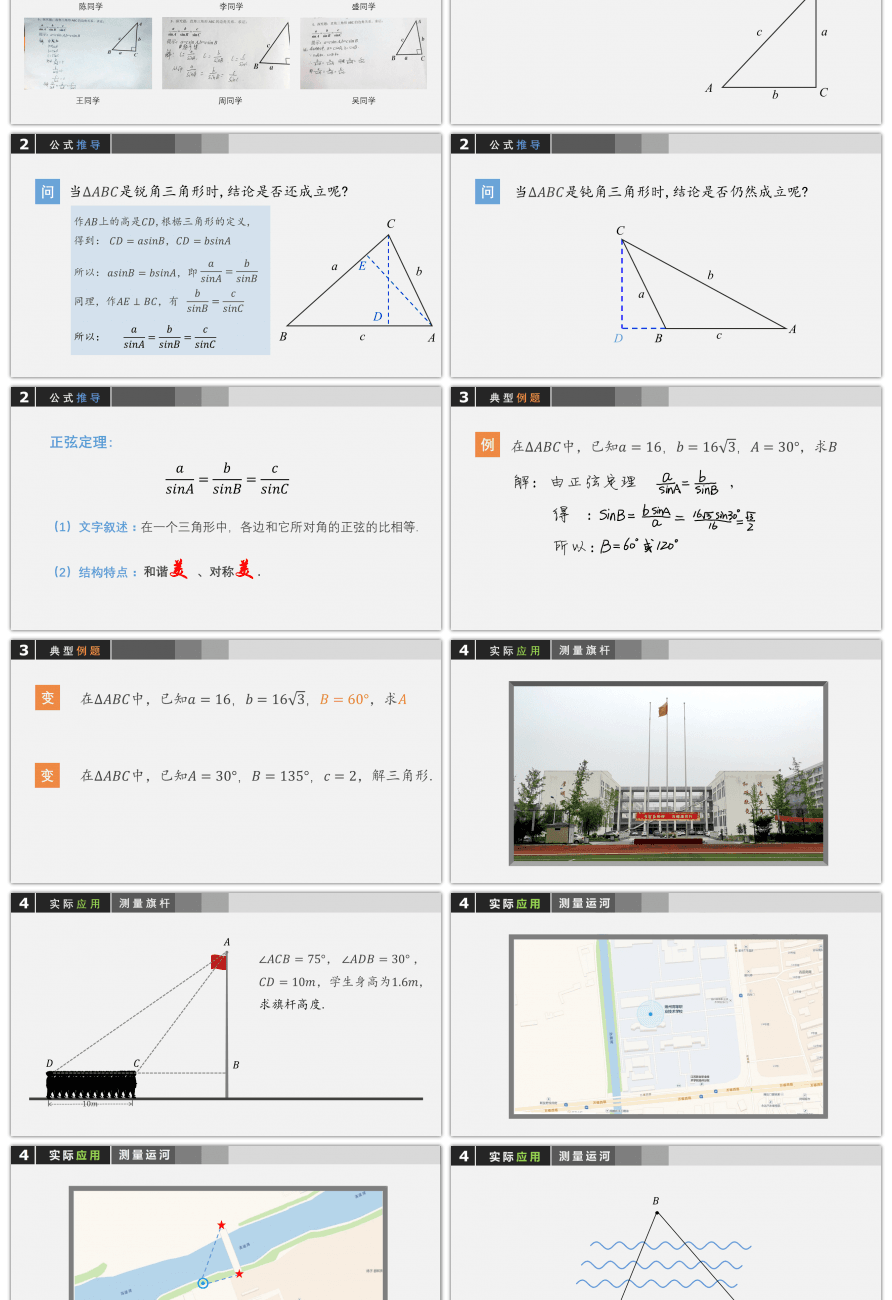 Awesome ppt template for mathematics courseware of mathematics sine ppt template for mathematics courseware of mathematics sine theorem in high school toneelgroepblik Images