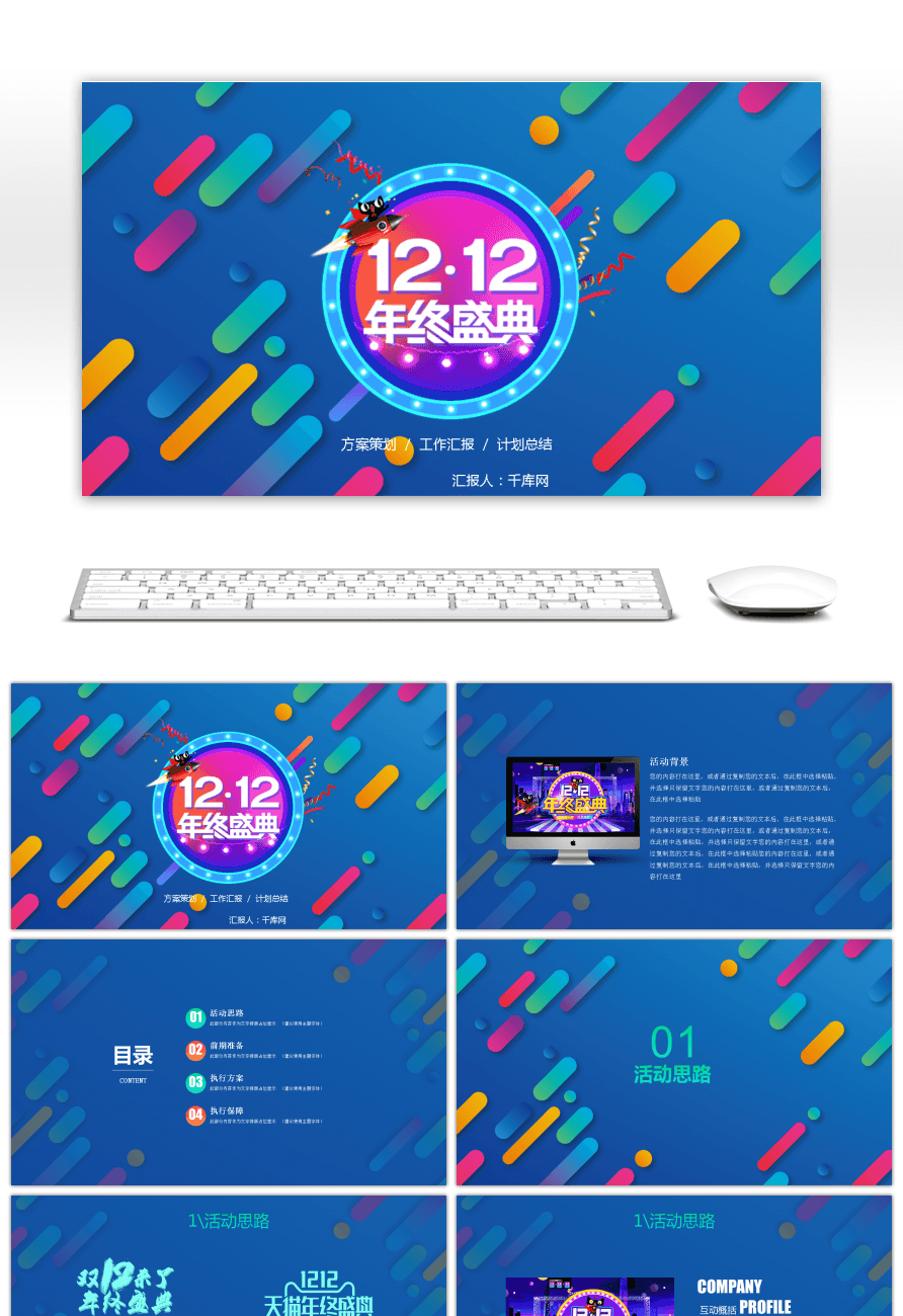 awesome taobao tmall marketing plan template ppt for unlimited
