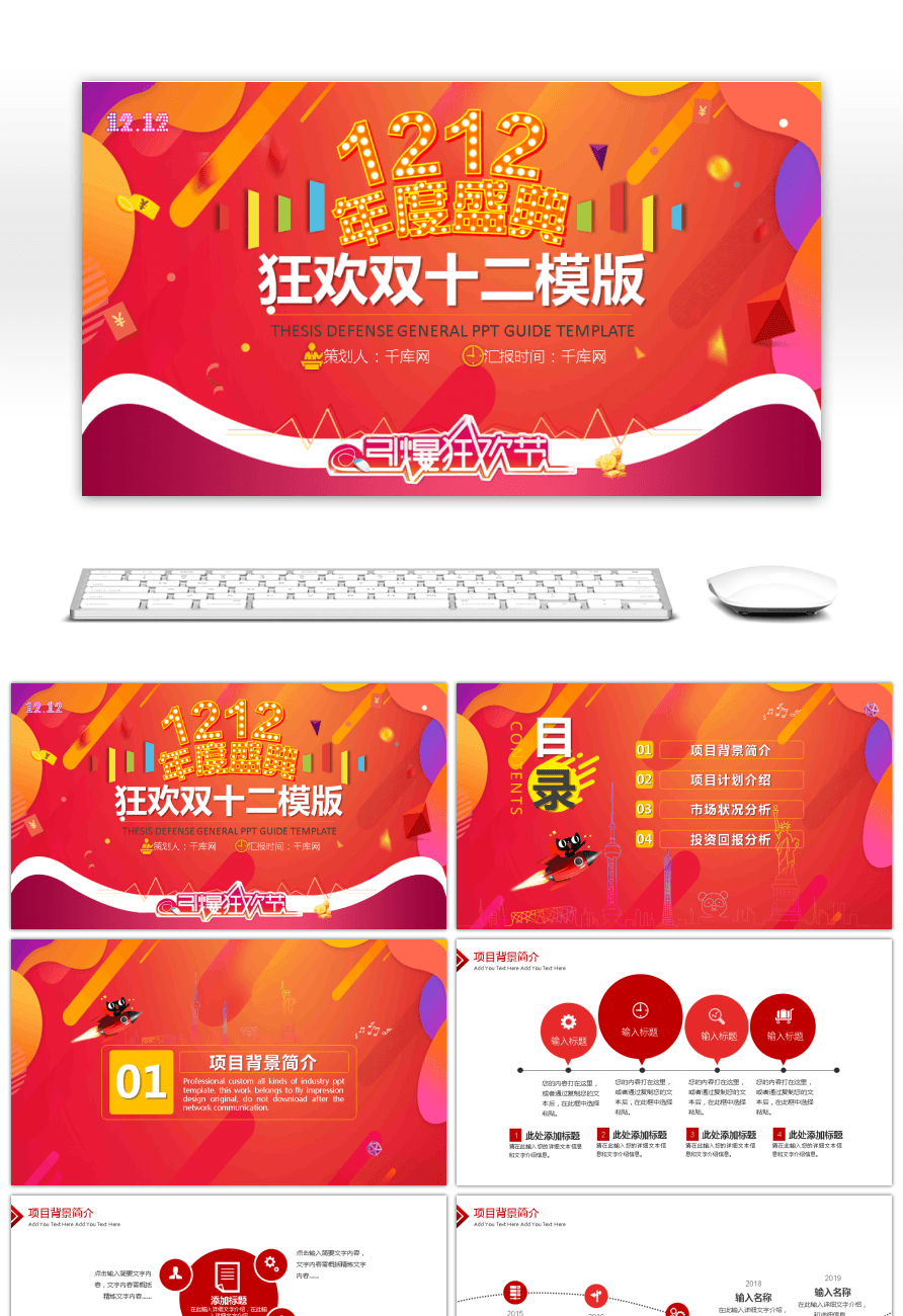 Awesome the atmosphere carnival festival event planning template