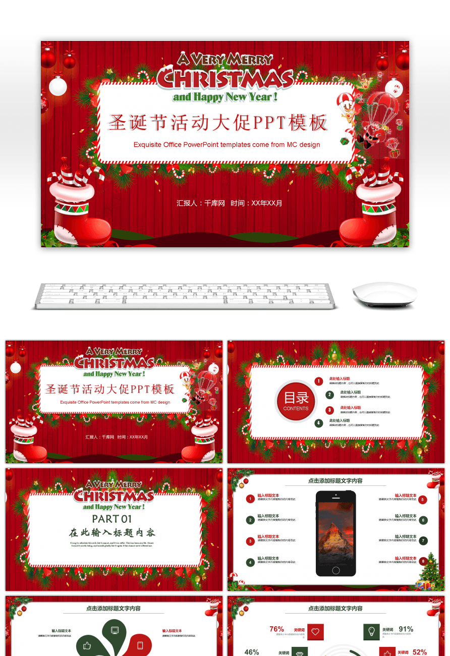 Awesome ppt template for celebrating christmas festival celebrations ppt template for celebrating christmas festival celebrations toneelgroepblik Choice Image