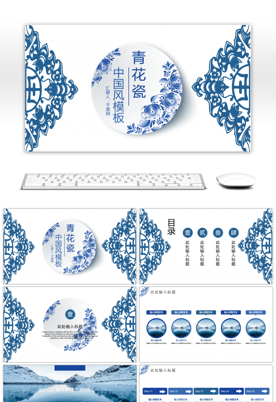 Awesome ppt template for commercial planning of classical blue and ppt template for commercial planning of classical blue and white porcelain toneelgroepblik Choice Image
