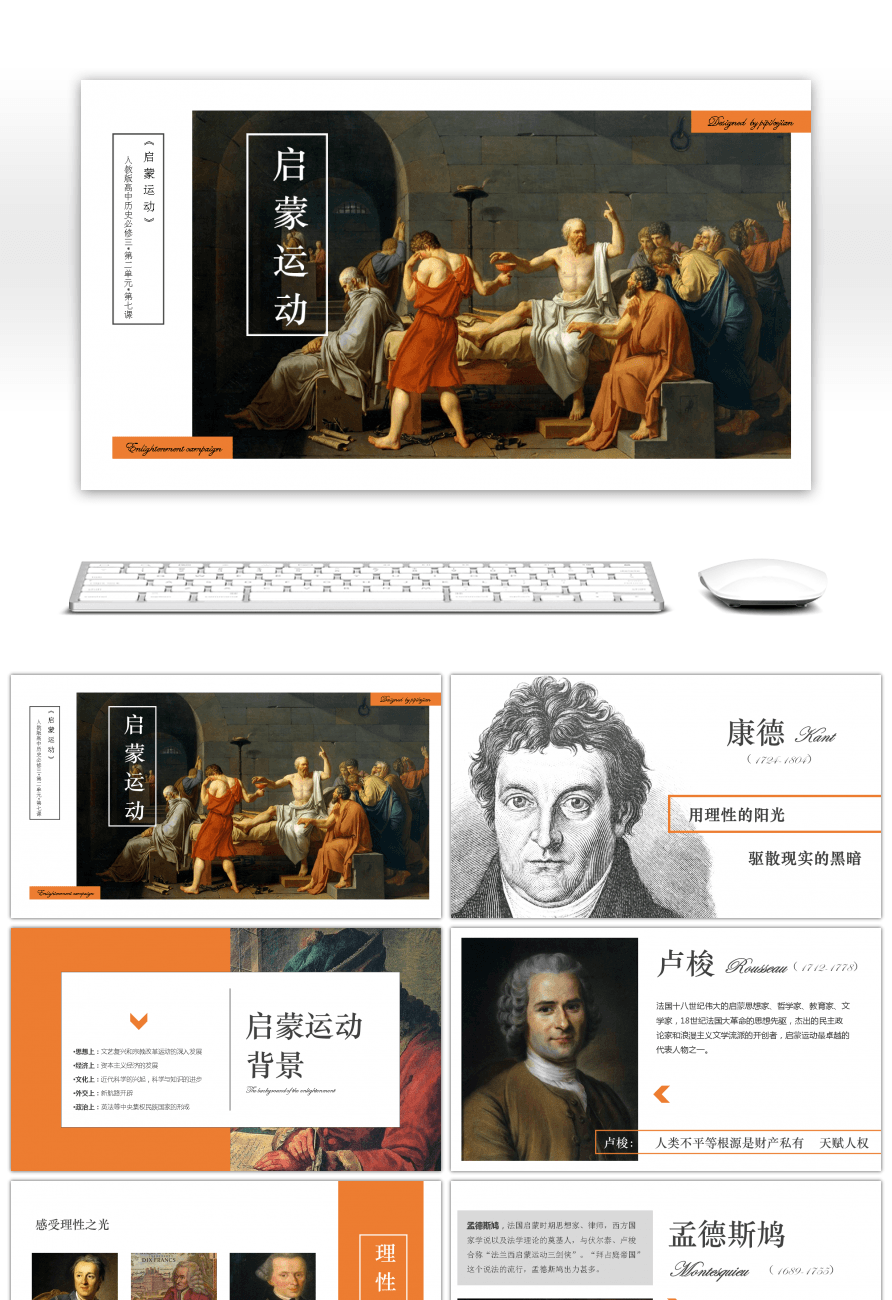 Awesome The Ppt Template For The Teaching Of The History Textbooks