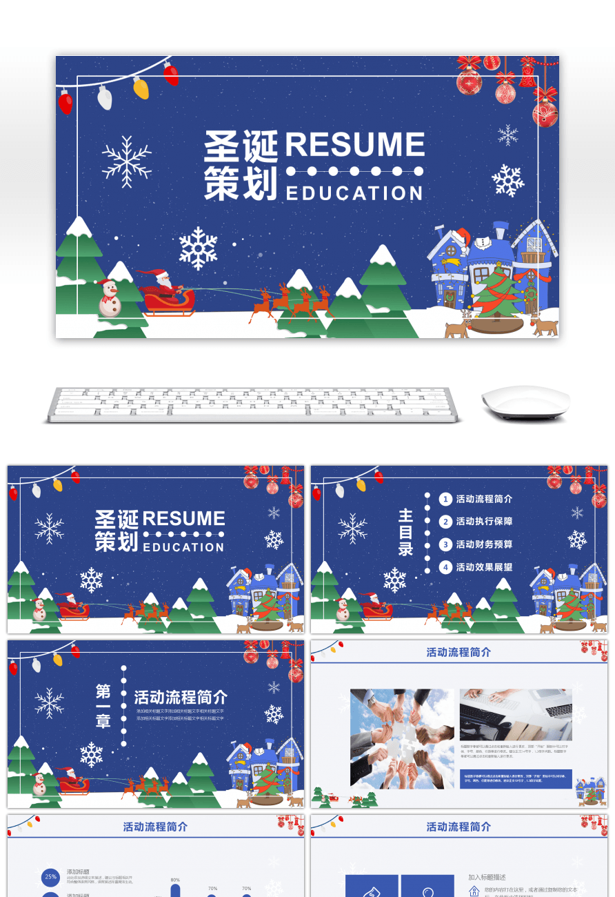 awesome blue christmas activity planning project plan ppt template