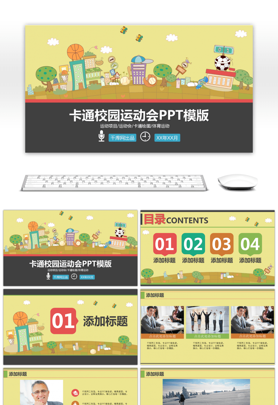 awesome ppt template for the theme of cartoon campus games for