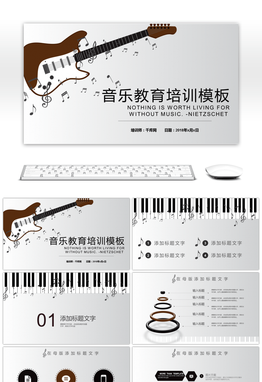 Awesome creative style music education training ppt template for creative style music education training ppt template toneelgroepblik Images