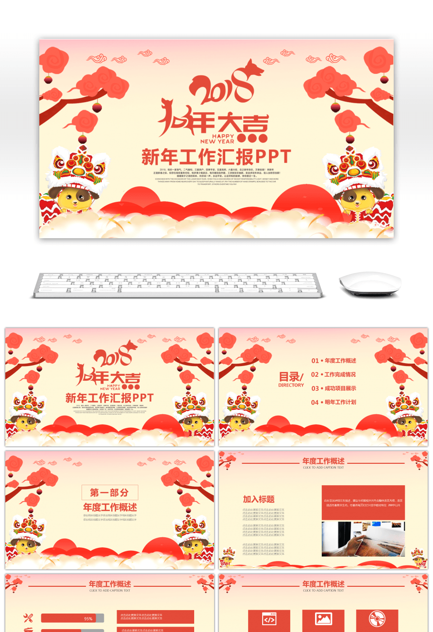 red dog report template ppt new year atmosphere
