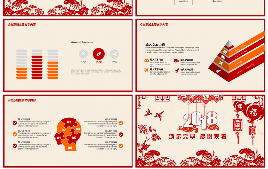 Captivating ... Paper Cutting Wind Annual Summary Work Report Plan PPT Template