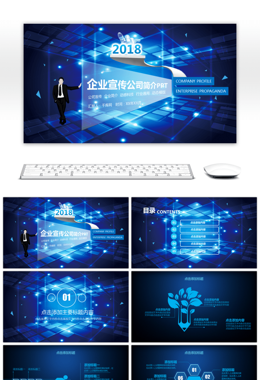 Awesome blue technology company brief introduction of