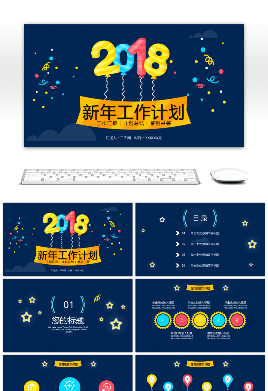 2018 new years new year work plan ppt template