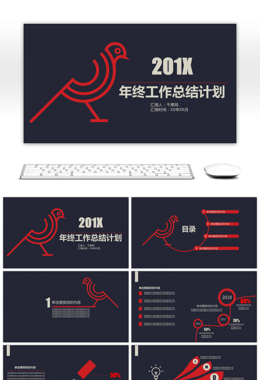 Lovely Red And Black Simple Paper Cut Magpie Annual Summary Work Plan PPT Template  ...