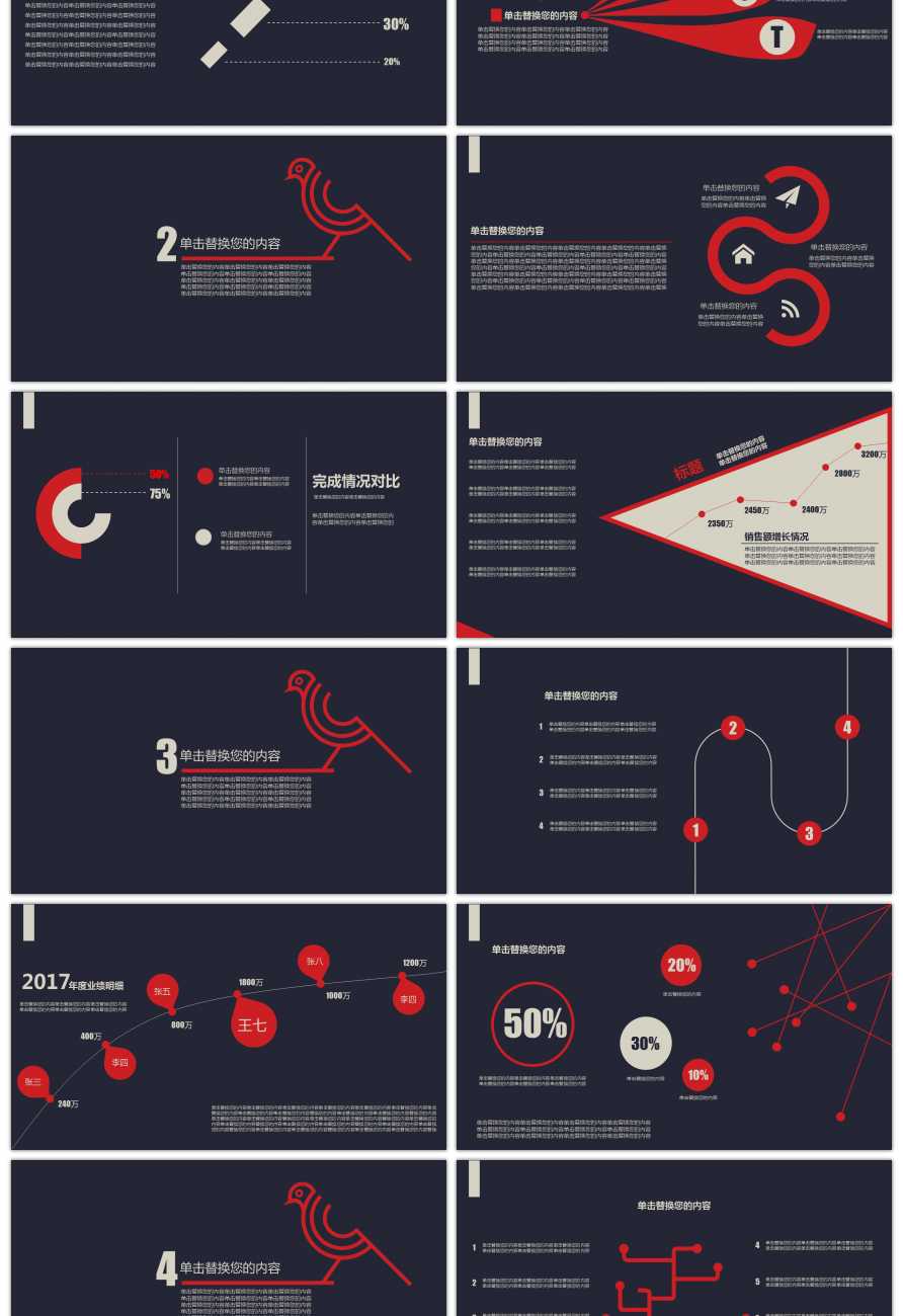 ... Red And Black Simple Paper Cut Magpie Annual Summary Work Plan PPT  Template ...