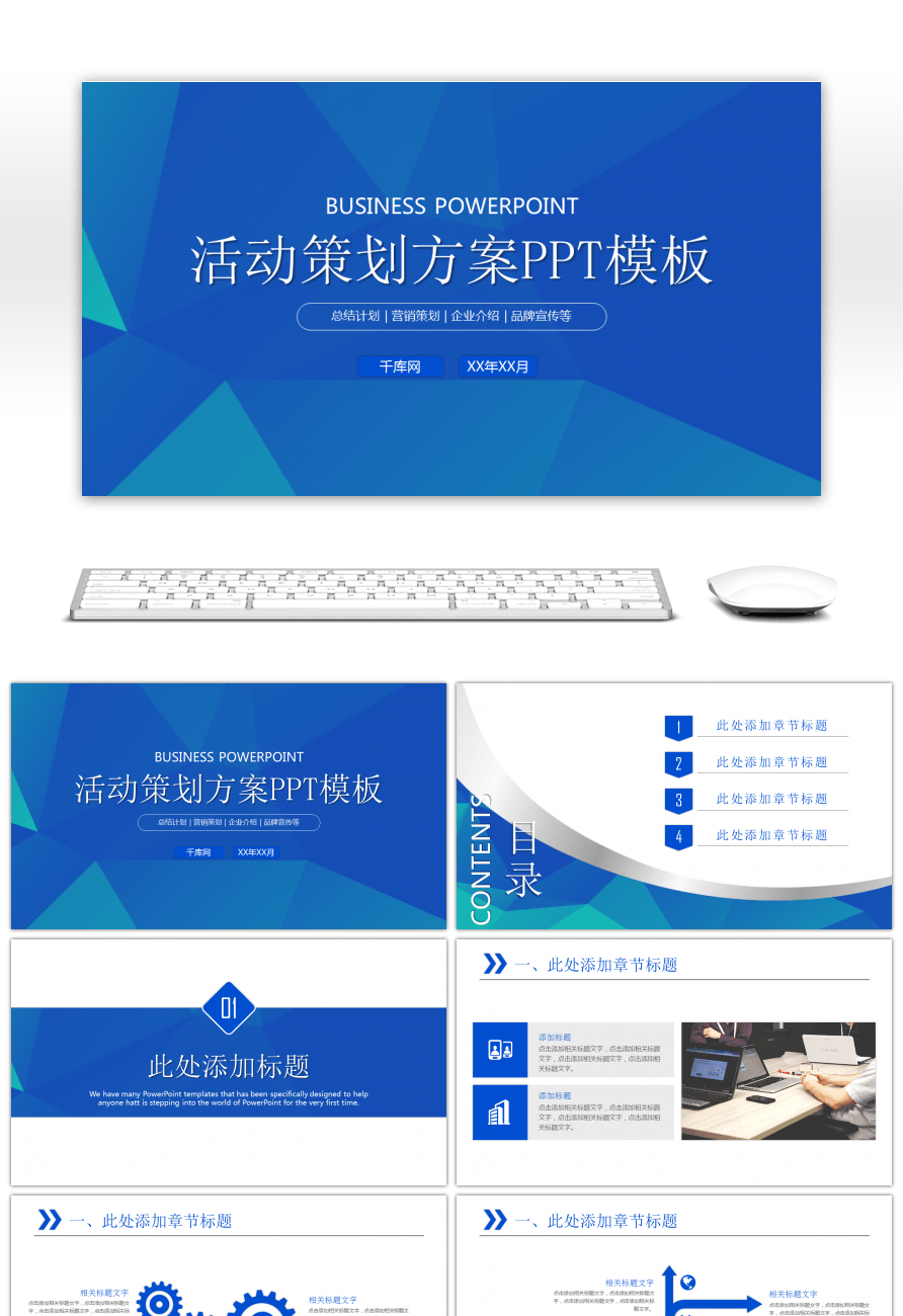 Awesome Blue Atmosphere Concise Business Planning Scheme Ppt - Awesome logo presentation template scheme