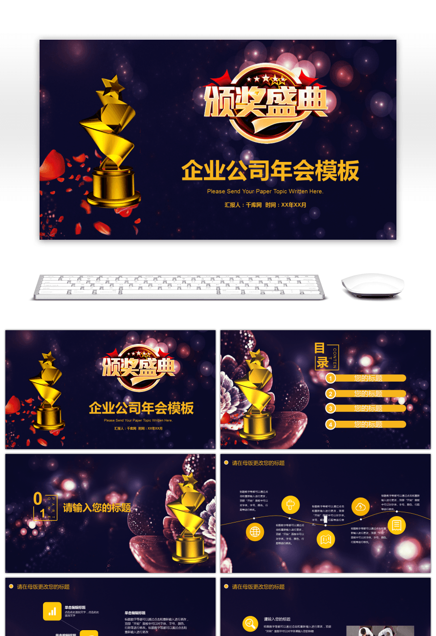 Awesome ppt template for the 2018 annual conference awards ceremony ppt template for the 2018 annual conference awards ceremony toneelgroepblik Choice Image