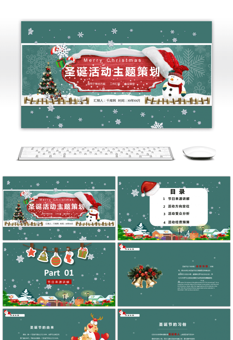 Awesome Cartoon Christmas Event Theme Planning Ppt Template For