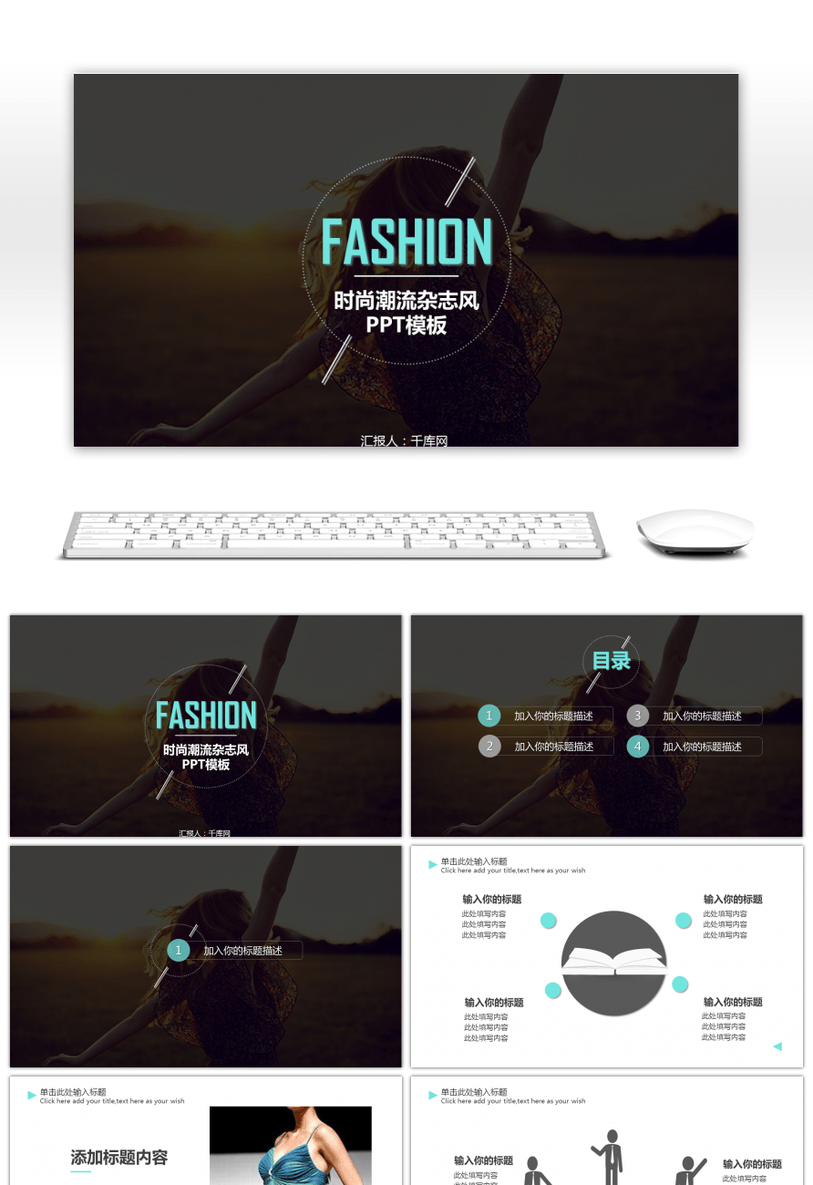 Awesome fashion fashion magazine wind clothing release ppt template