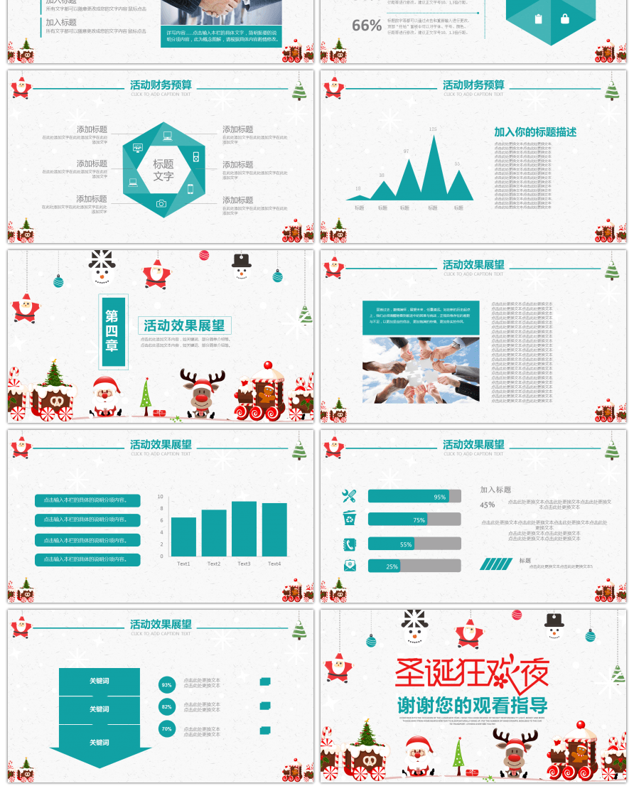 awesome brief christmas activity promotion planning ppt template for