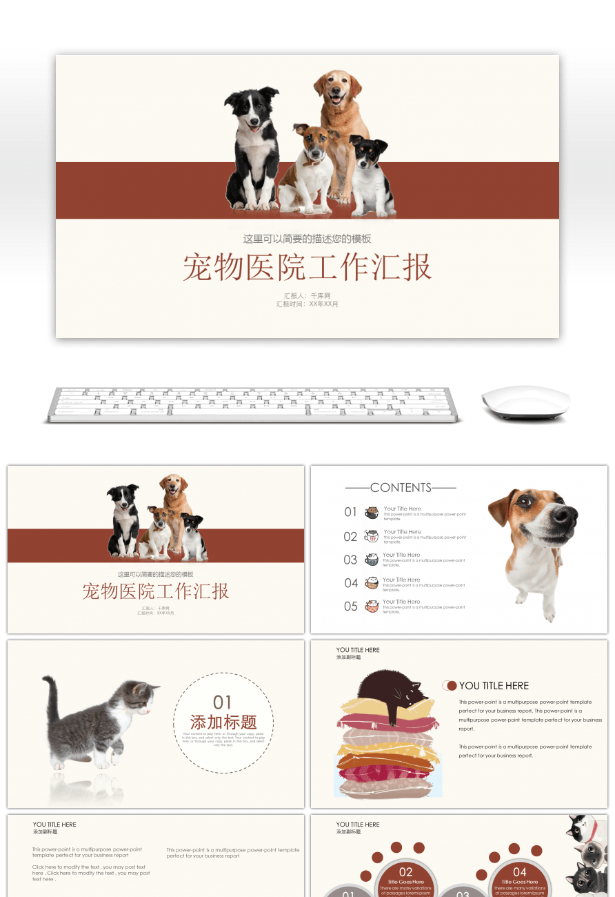 Awesome cartoon cute pet hospital work report summary ppt template cartoon cute pet hospital work report summary ppt template toneelgroepblik