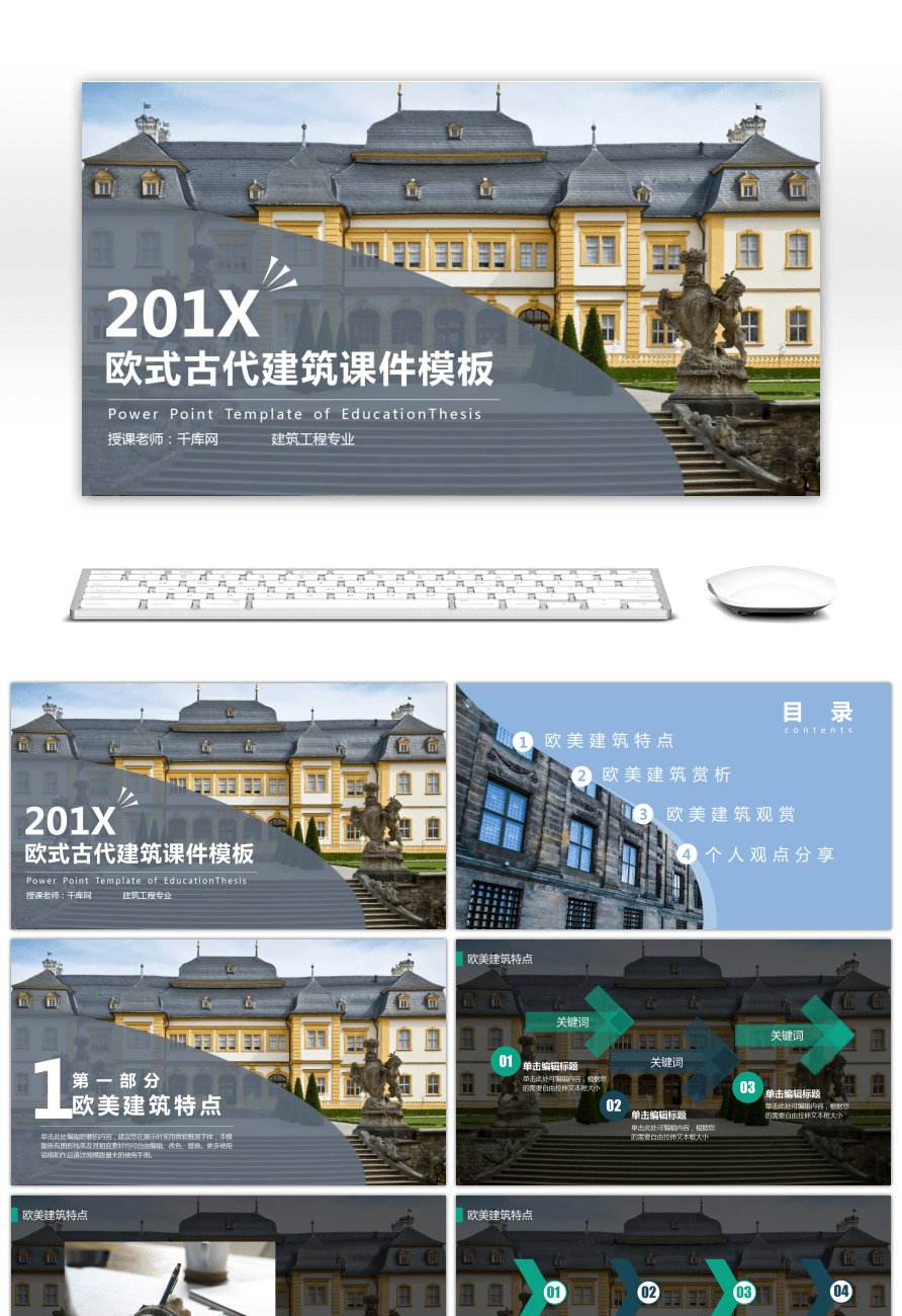 Awesome ppt template for appreciation courseware of european and ppt template for appreciation courseware of european and american wind european style ancient architecture toneelgroepblik Images