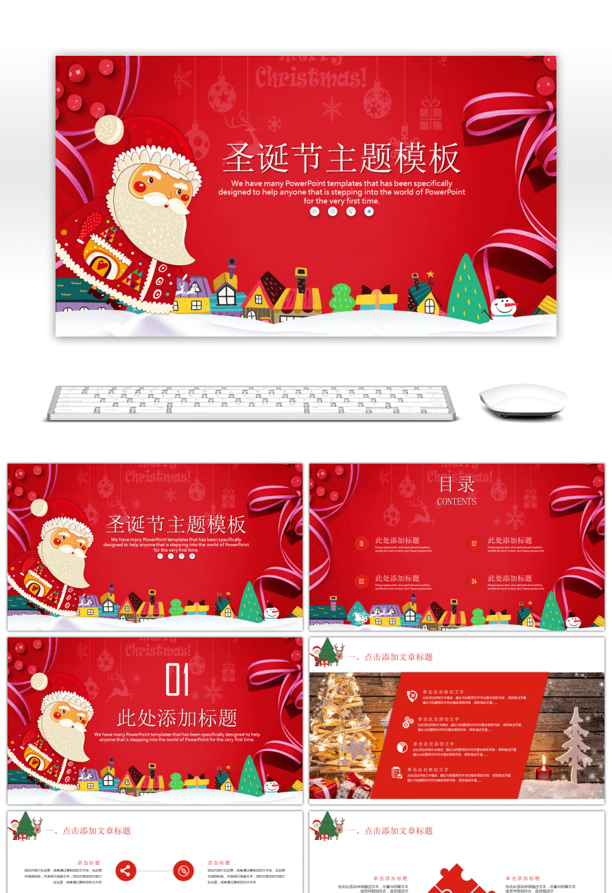 awesome red cartoon christmas theme planning ppt template for