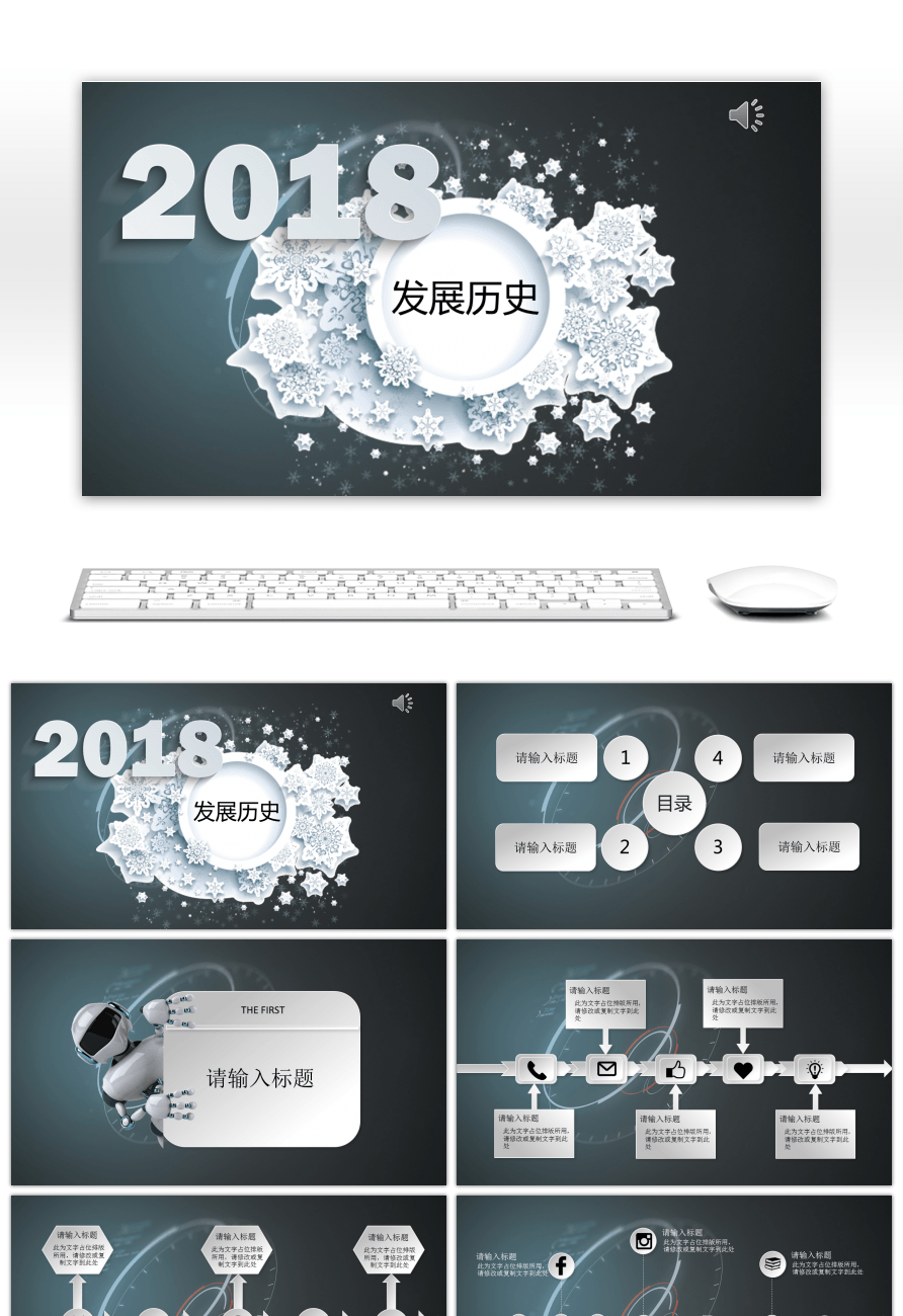 Awesome microsome time axis enterprise development history ppt microsome time axis enterprise development history ppt template alramifo Image collections
