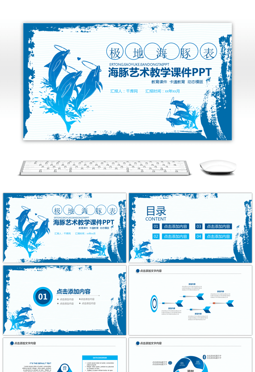 Awesome ppt template for the dolphin art performance for Unlimited ...