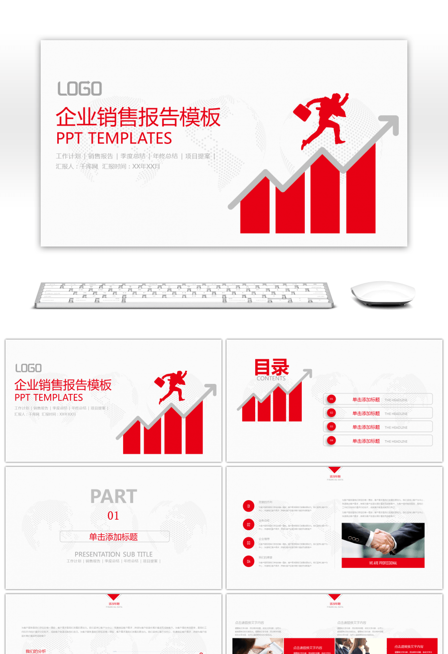 Awesome business brief enterprise sales report ppt template for business brief enterprise sales report ppt template flashek Image collections