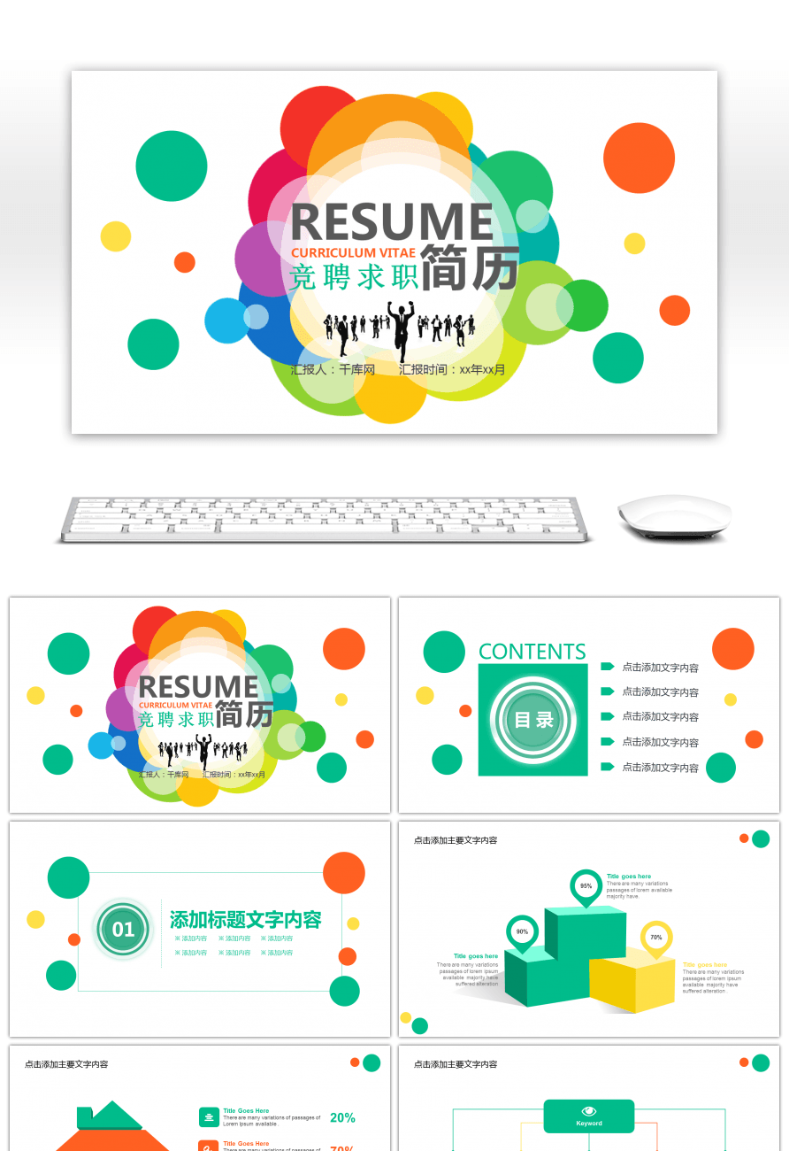 awesome color for self introduction ppt template for