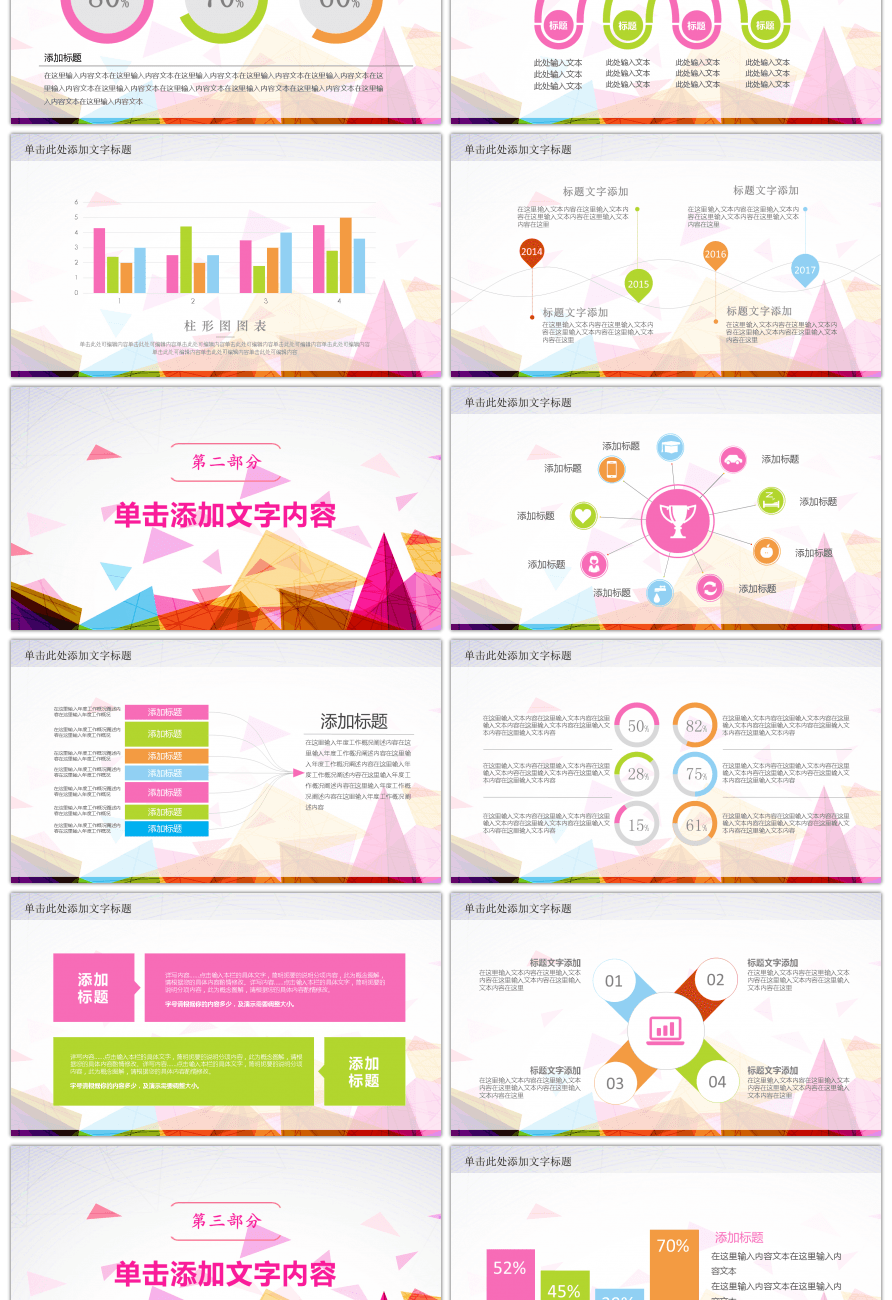 Awesome multicolor geometric new year plan work summary report ppt multicolor geometric new year plan work summary report ppt template toneelgroepblik Images