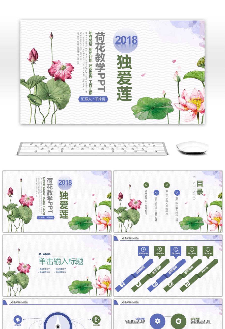 Awesome Creative Love Lotus Lotus Leaf Teaching Courseware Ppt