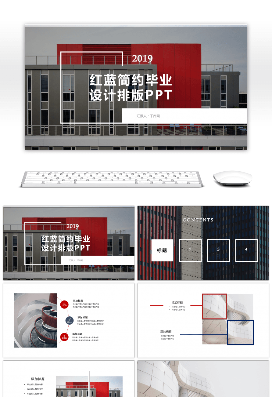 Awesome red and blue simplified graduation design typesetting ppt ...