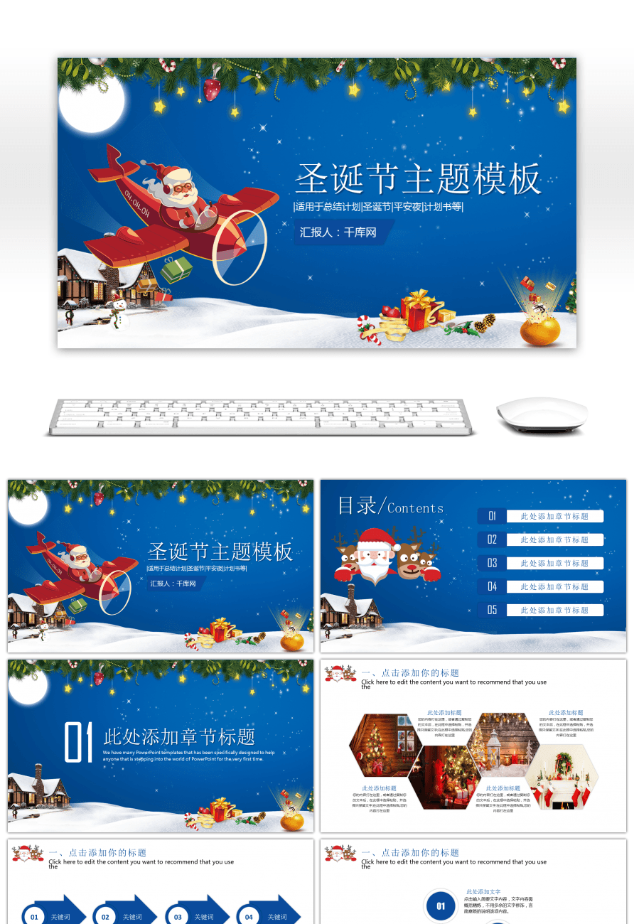 Awesome Cartoon Blue Christmas Theme Ppt Template For Unlimited