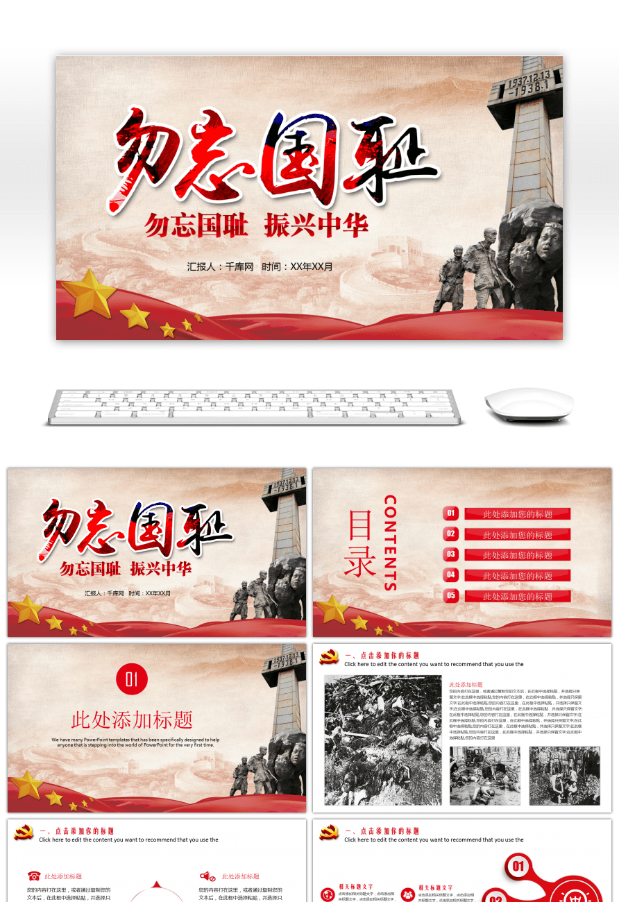 Awesome do not forget national humiliation nanjing massacre ppt do not forget national humiliation nanjing massacre ppt template toneelgroepblik Choice Image