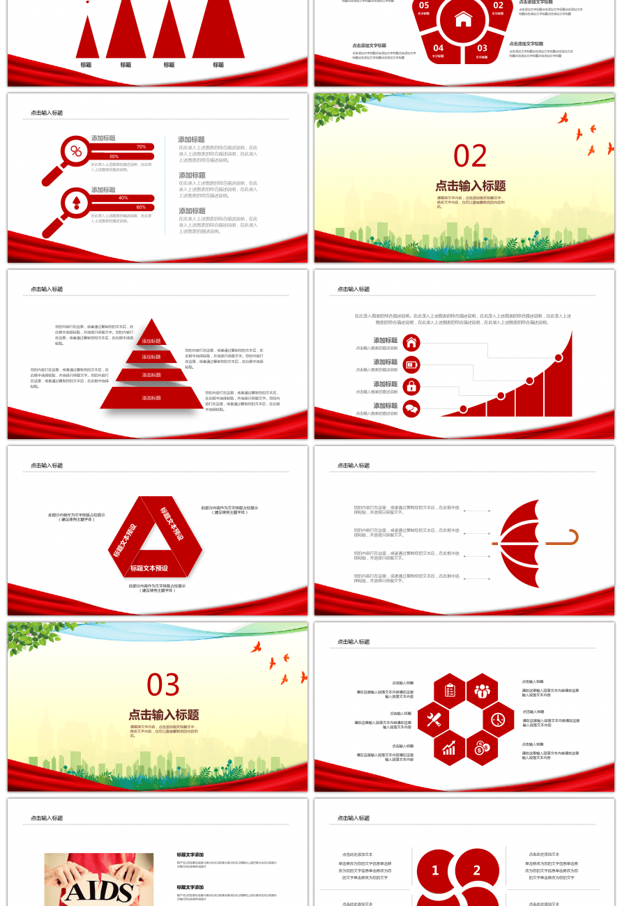 Awesome creative treasure of life prevention aids ppt template for creative treasure of life prevention aids ppt template toneelgroepblik Images