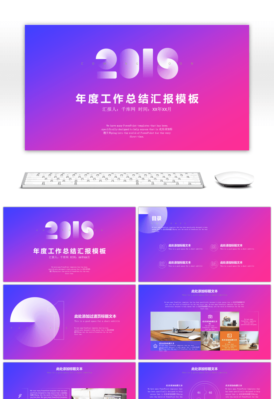 Awesome Colorful Gradient Fashion Annual Summary Report Ppt