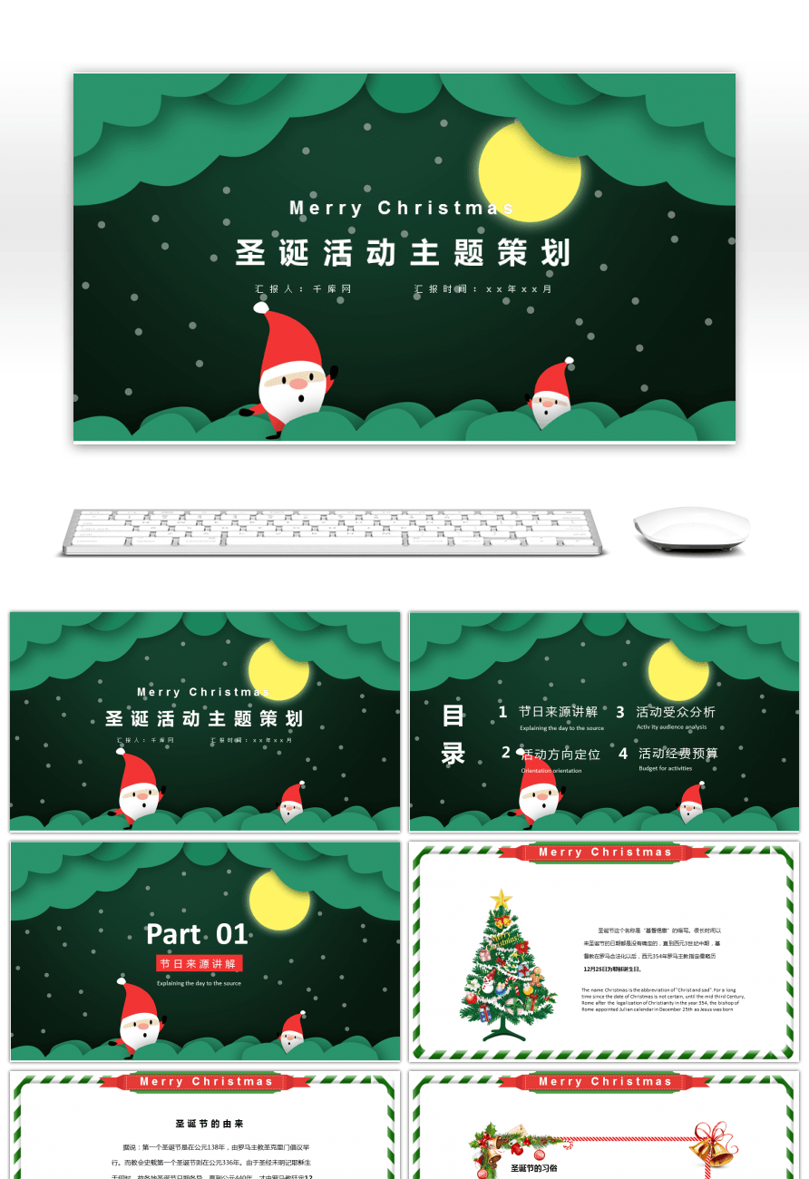 Awesome Christmas Event Theme Planning Ppt Template For Unlimited