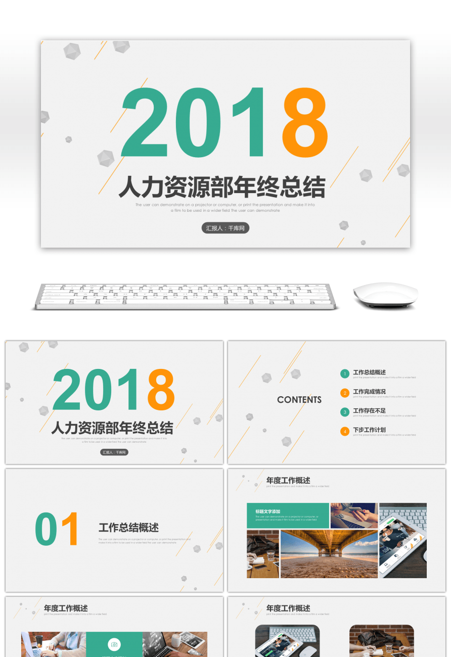 Awesome the year end summary of the business wind human resources the year end summary of the business wind human resources department ppt template toneelgroepblik Images