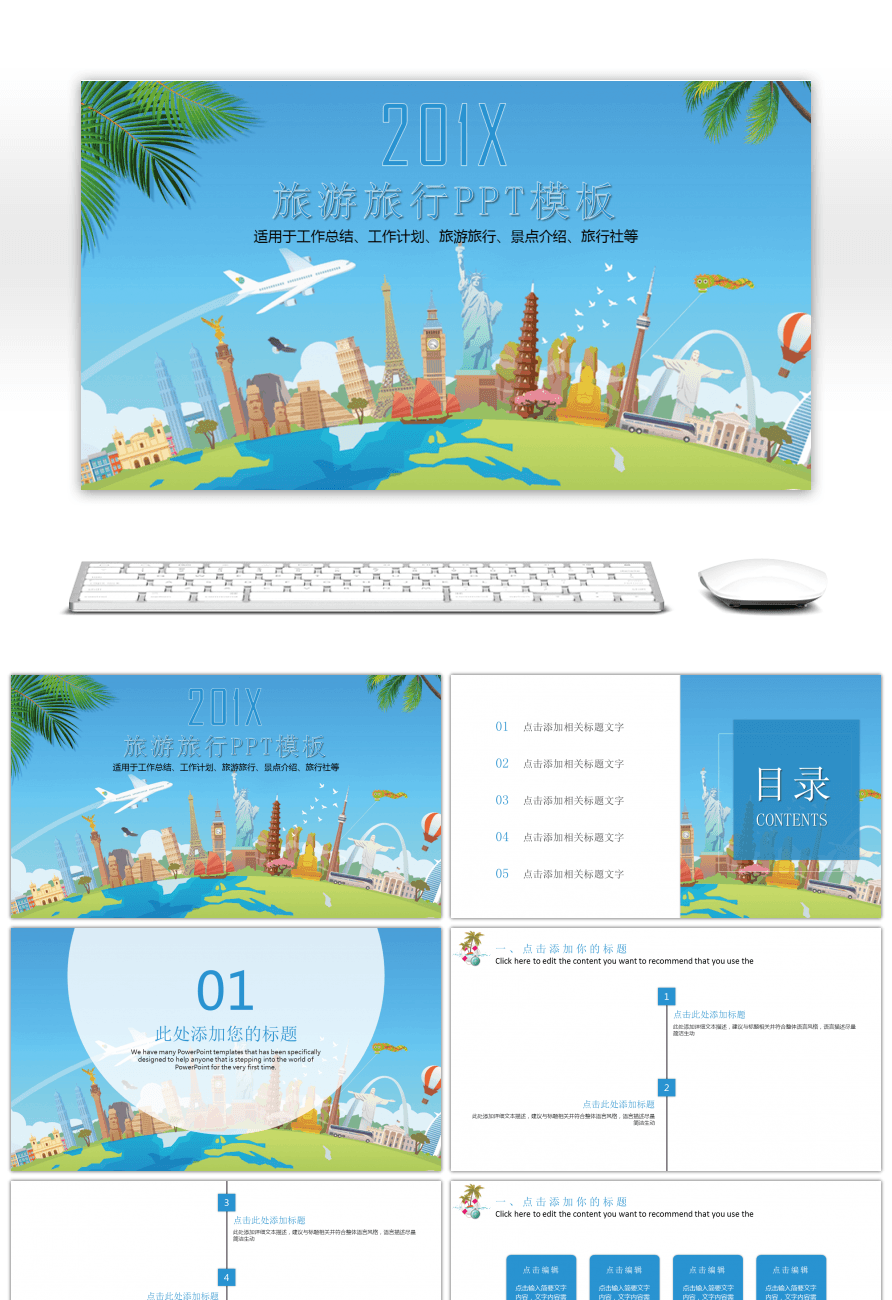 awesome cartoon style travel travel plan ppt template for unlimited