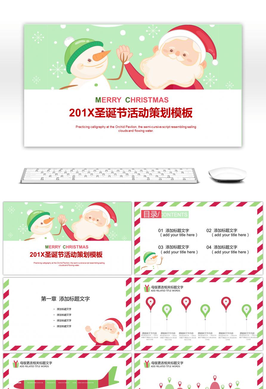 Awesome - weihnachten aktivitäten planen marketing ppt - vorlage für ...