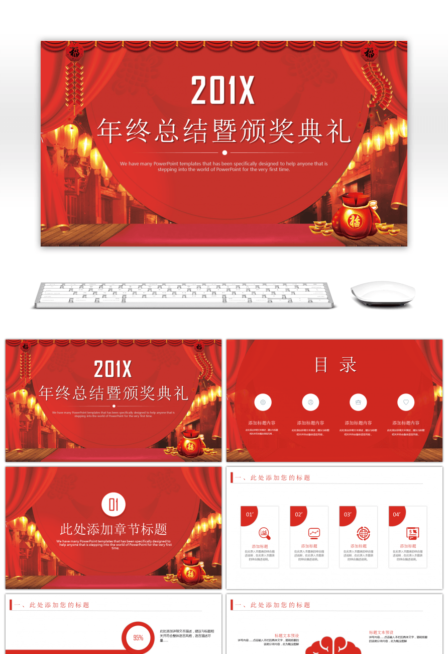 Awesome Red Atmosphere Year End Summary Award Ceremony Ppt Template