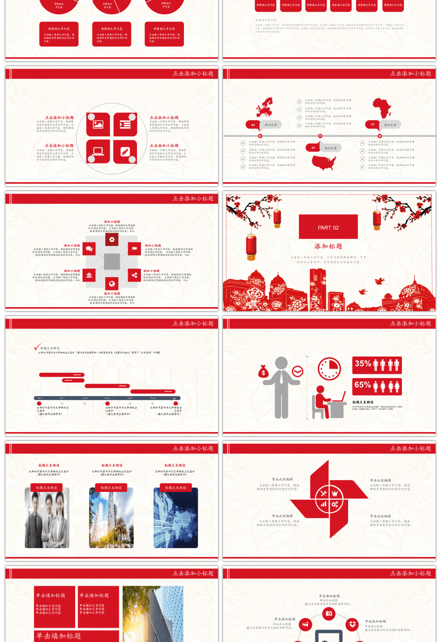 cross year marketing planning ppt template for red celebrations in the atmosphere