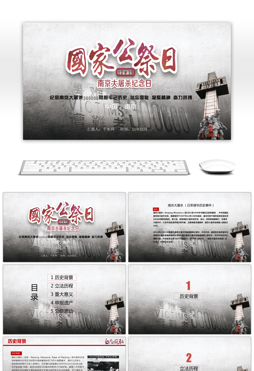 awesome the nanjing massacre memorial education ppt template for