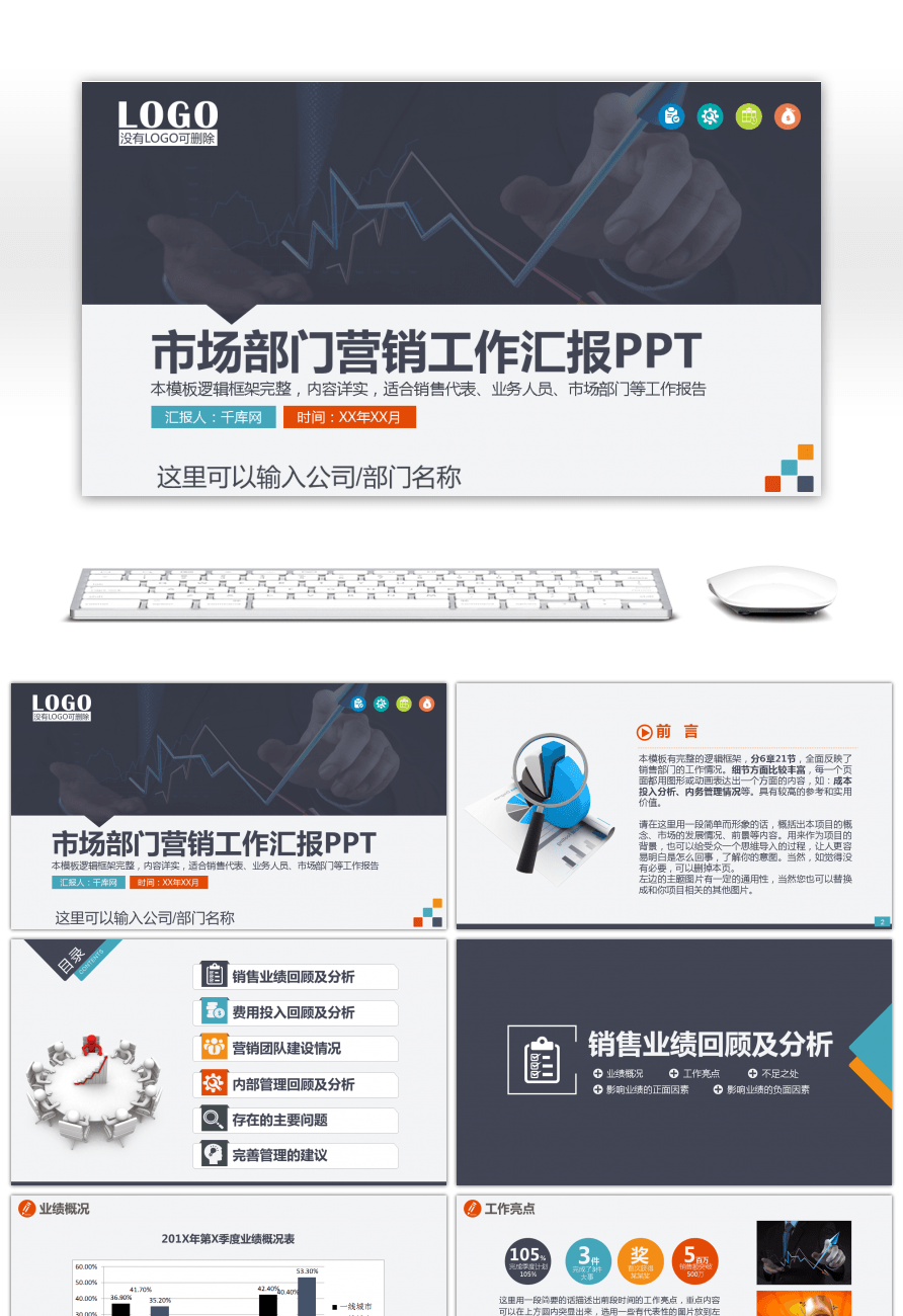 business marketing department marketing report ppt template - 53 Powerpoint Template For Business Final