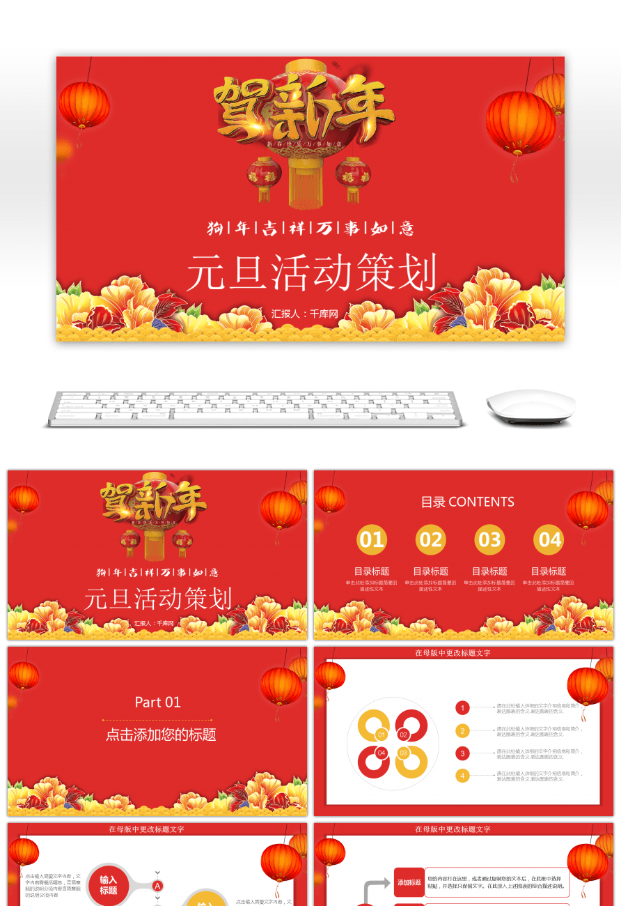red simple new years activities planning ppt template