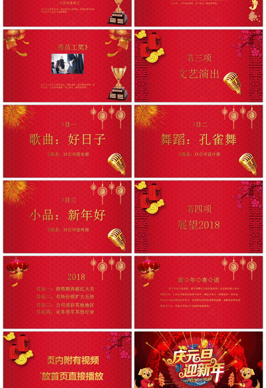 red creative new years evening party award ceremony ppt template