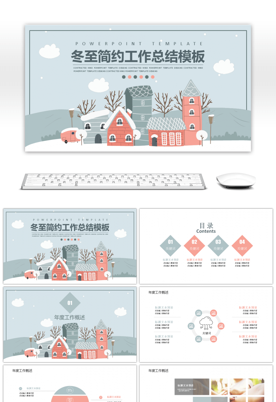 Awesome brief cartoon winter solstice theme work summary ppt brief cartoon winter solstice theme work summary ppt template toneelgroepblik Image collections