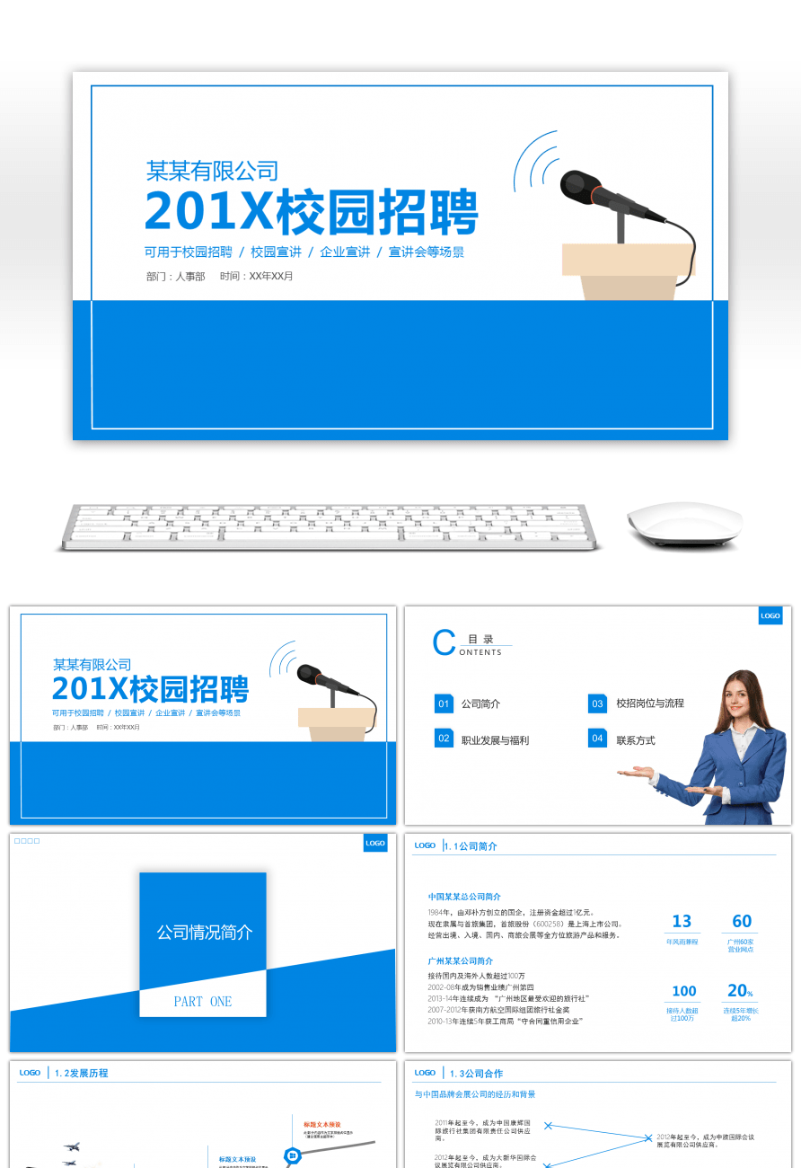 Awesome blue company says campus recruitment ppt template for free blue company says campus recruitment ppt template toneelgroepblik Choice Image