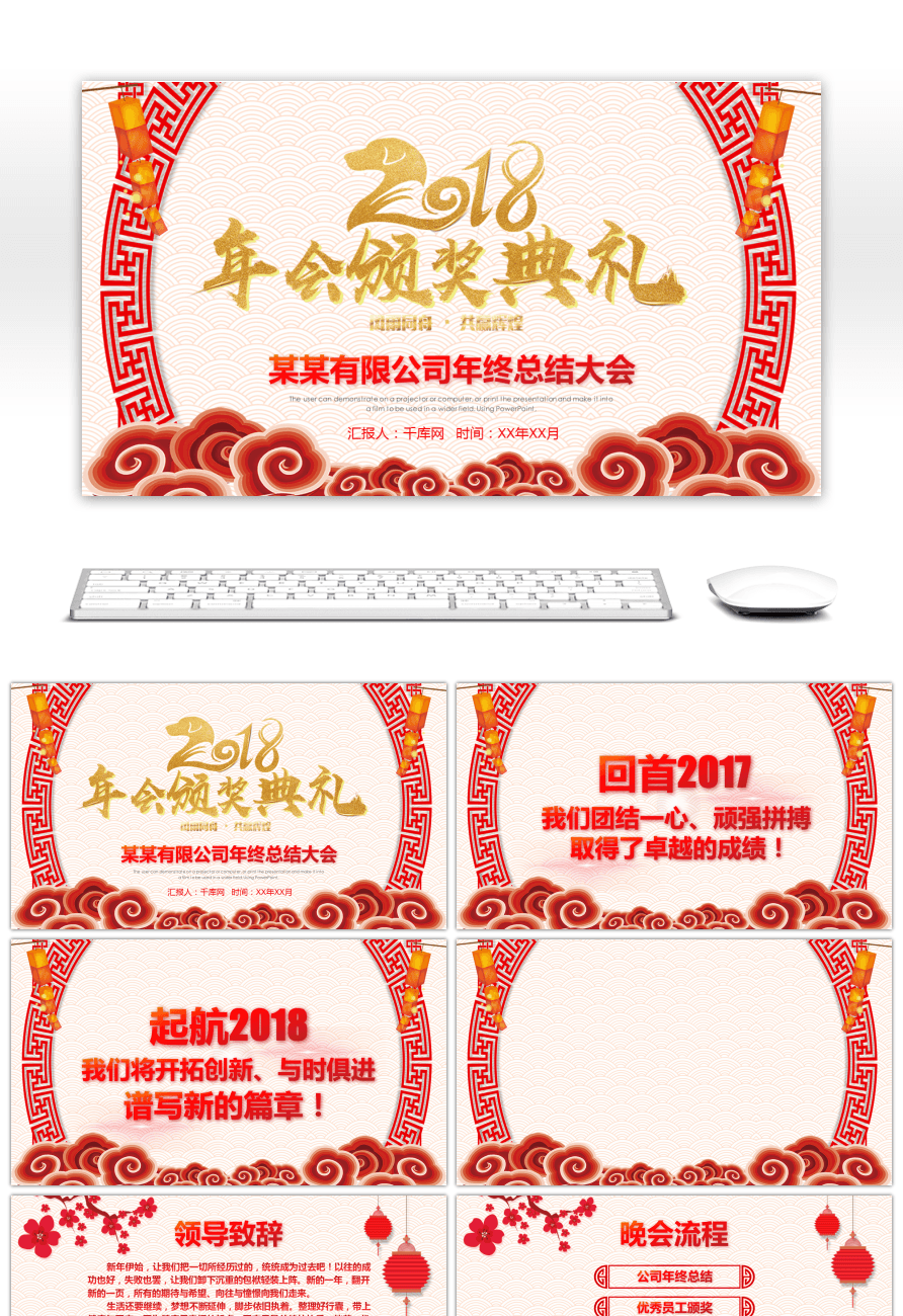 Awesome atmospheric china wind annual awards ceremony ppt template atmospheric china wind annual awards ceremony ppt template toneelgroepblik Gallery