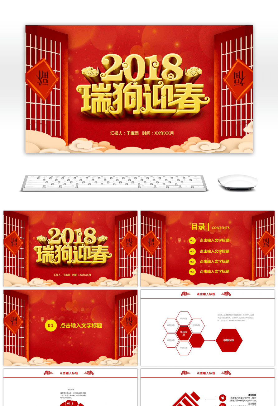creative rui dog new year happy new year ppt template