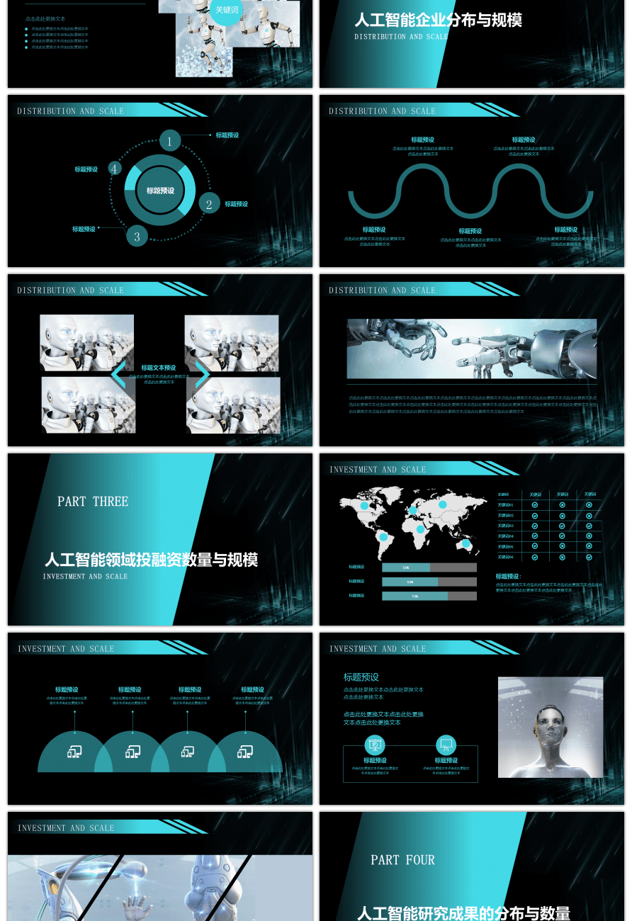 Awesome ppt template for the development of artificial intelligence ppt template for the development of artificial intelligence of atmospheric science and technology wind toneelgroepblik Gallery