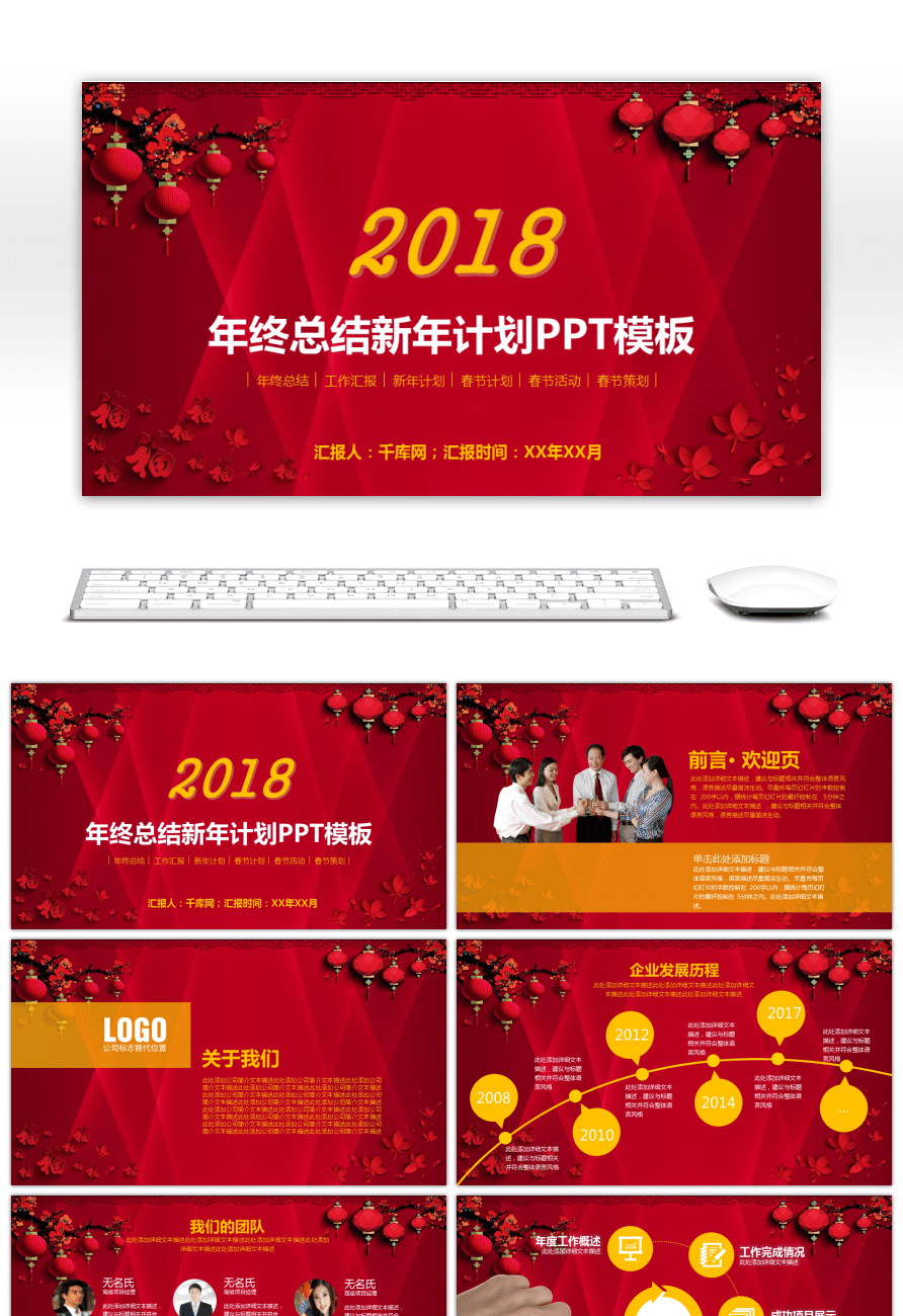 Awesome new years new year plan ppt template for unlimited download new years new year plan ppt template toneelgroepblik Images